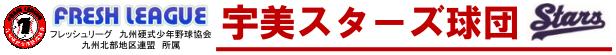 宇美スターズ球団